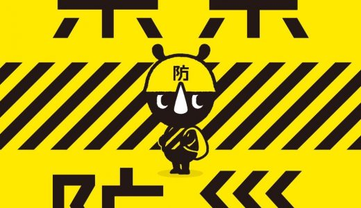 防災学習の教材として使える東京防災を分析してみた(使える点・使えない点)