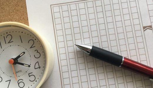 【まとめ】解答例文つき 昇進試験の小論文 頻出テーマ10選